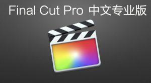 FCPX视频编辑软件