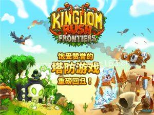 Kingdom Rush Frontiers Mac版 王国保卫战
