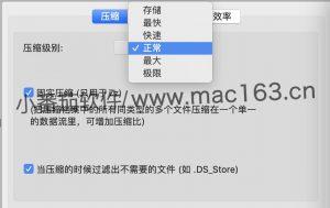 SmartZipper Mac压缩解压工具 中文破解版下载