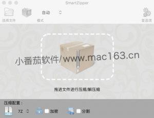 SmartZipper Mac压缩解压工具