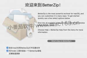 BetterZip 5 压缩解压软件