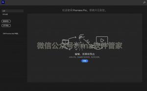 Adobe Premiere Pro Mac版