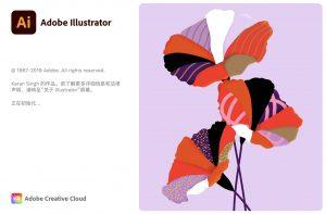 Adobe Illustrator 2020 Ai中文破解版下载