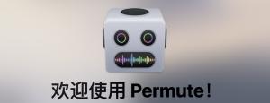 Permute 3 视频格式转换器 中文破解版下载