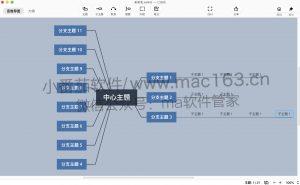 思维导图软件 XMind 2020中文破解版下载
