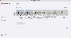 SketchUp Pro 2018 3D建模草图大师 最新中文破解版下载