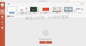 Office 2016中文破解版下载