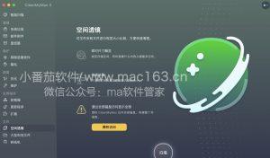 Cleanmy mac X专业系统清理软件 中文破解版下载