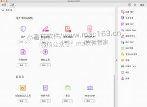 Adobe Acrobat Pro PDF编辑软件