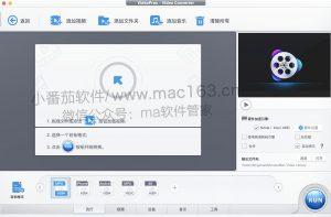 VideoProc for Mac v3.9 视频剪辑软件