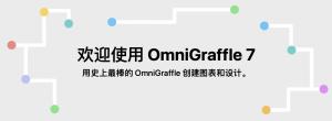OmniGraffle Pro中文破解版下载