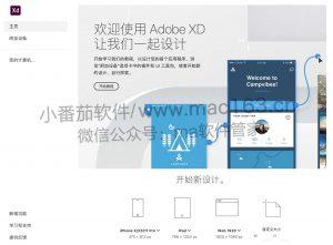 m1 Adobe XD 激活版下载
