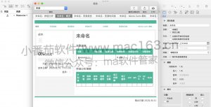 OmniPlan Pro 3中文破解版教程