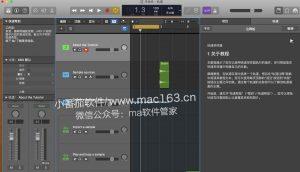 苹果音乐Logic Pro X 创作编辑软件 中文破解版下载
