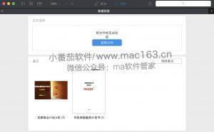 PDF Expert PDF阅读编辑器 中文破解版下载