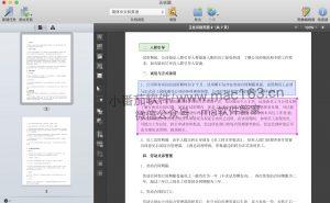 ABBYY FineReader Pro Mac版 中文破解版下载