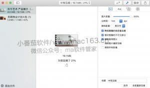 PDF Squeezer4中文破解版下载