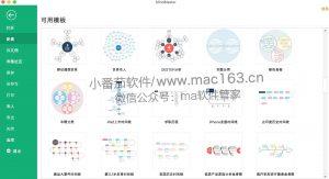 MindMaster 亿图思维导图软件 中文版下载