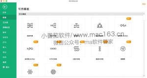 MindMaster 亿图思维导图软件 中文破解版下载