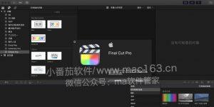 Final Cut Pro X 苹果视频剪辑软件 中文激活破解版下载