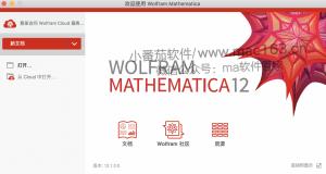 Mathematica 现代技术计算软件 永久激活版