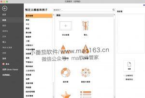 亿图图示 Edraw Max 图表制作软件