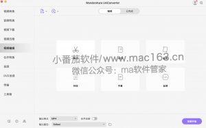 Wondershare UniConverter中文破解版下载