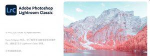 Adobe Lightroom Classic 中文破解版下载