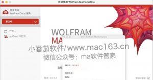 Mathematica 中文破解版下载
