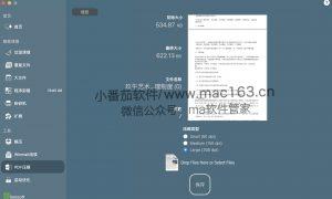 iMacCleaner系统清理优化软件