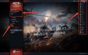 War Thunder战争雷霆 mac游戏下载