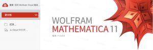 Mathematica 现代技术计算软件