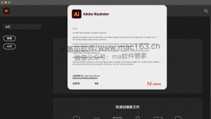 Adobe Illustrator 2021 中文破解版下载