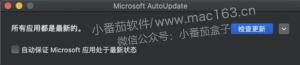 mac电脑 如何彻底删除 office更新 AutoUpdate弹框提示