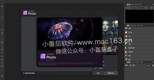 Affinity Photo 官网中文版下载