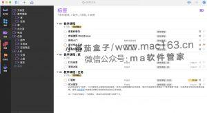 OmniFocus Pro 3 Mac版 中文破解版下载