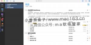 OmniFocus Pro 3 中文破解版下载