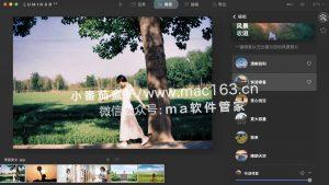 Luminar AI mac版 修图编辑器 官网中文版下载