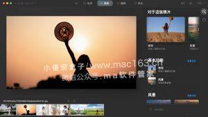 Luminar AI mac版 修图编辑器