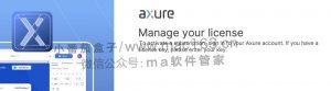 axure RP 10破解软件下载