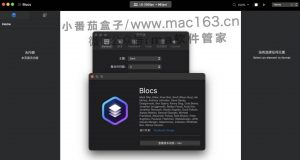 Blocs 视觉网页设计软件