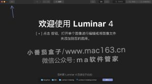 Luminar 4 摄影修图软件 中文破解版下载