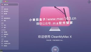 M1软件 Cleanmymac 中文版破解版下载