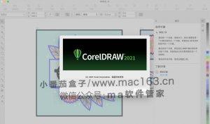 CorelDRAW2021 CDR中文破解版下载