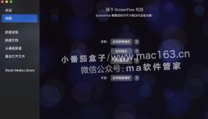 ScreenFlow 10 Mac版 屏幕录制软件