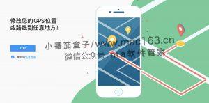 AnyGo Mac版 GPS位置虚拟定位 中文破解版下载