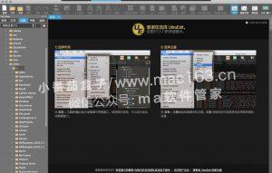 UltraEdit Mac版 专业文本编辑器UE